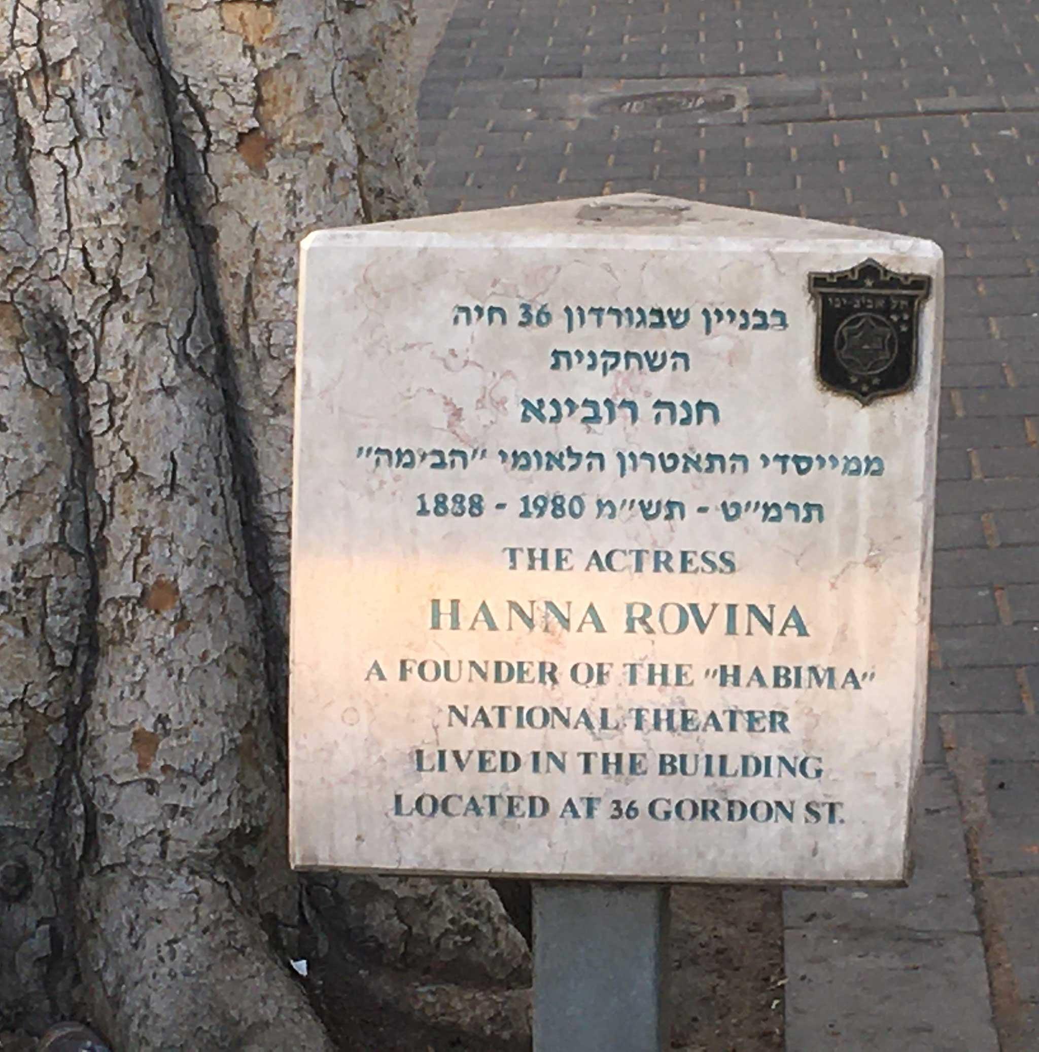Hanna Rovina's House on Tel Aviv audio tour The White City