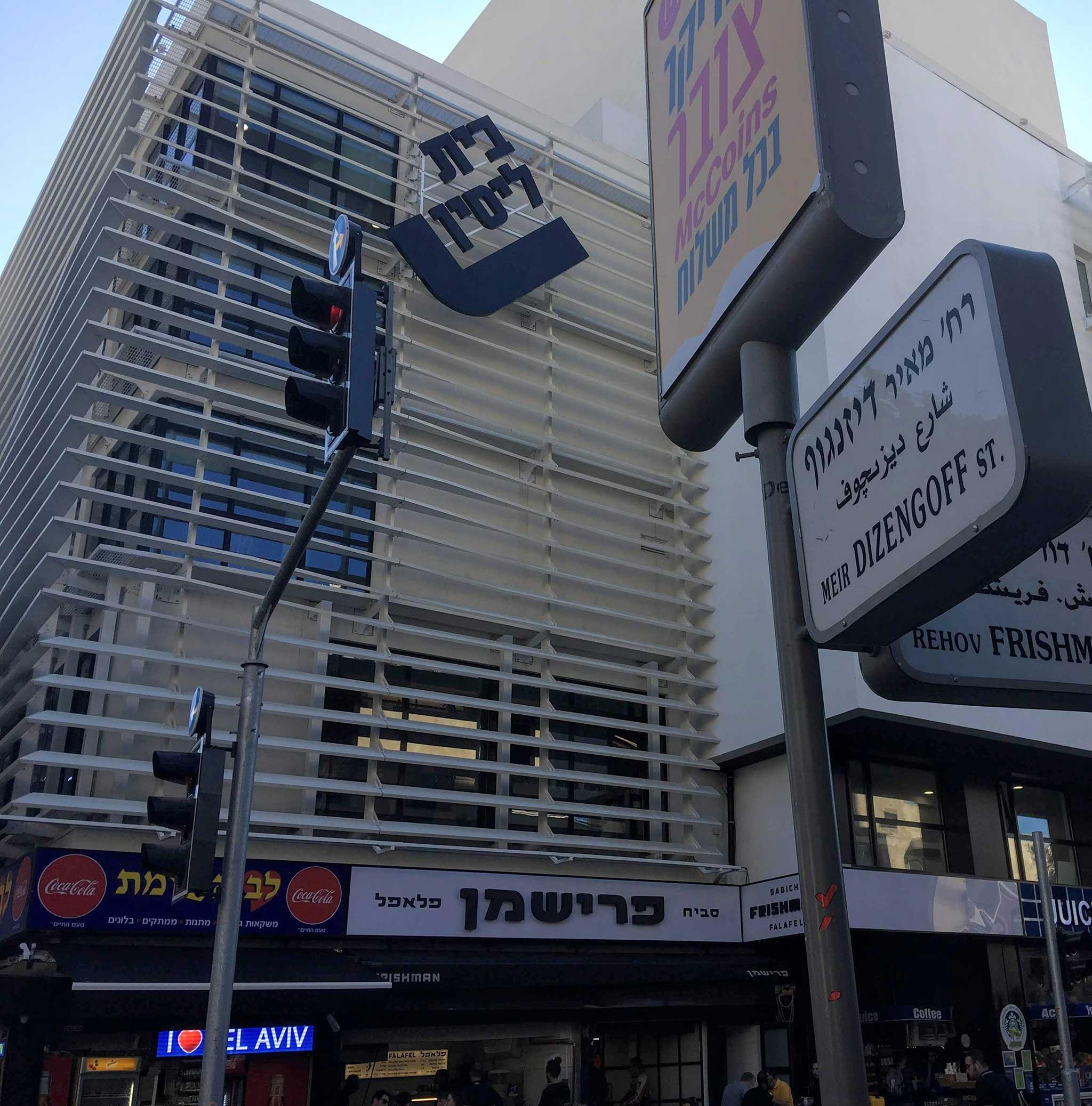 Beit Lessin Theatre on Tel Aviv audio tour The White City