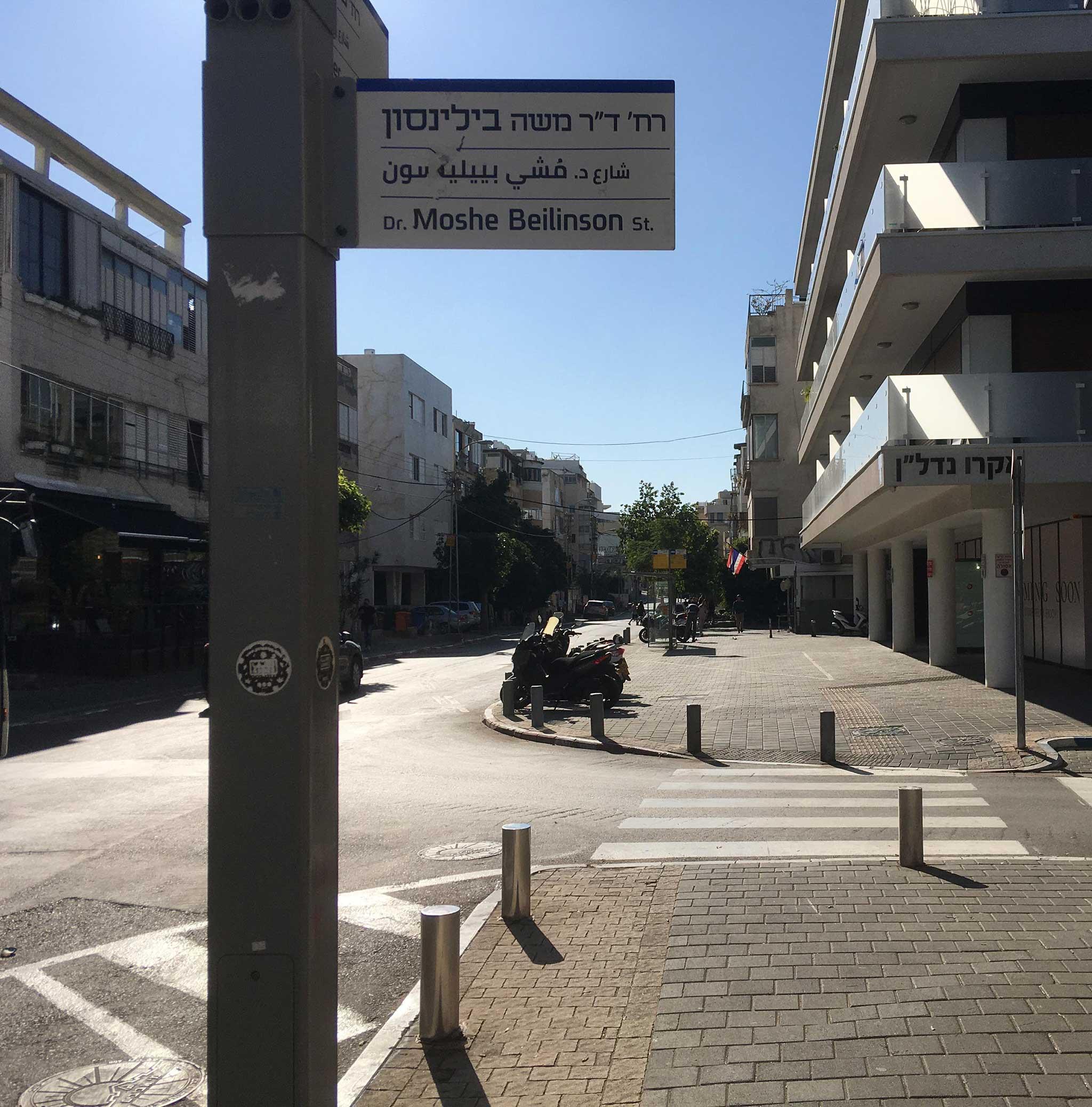 To Ohel Theatre on Tel Aviv audio tour The White City