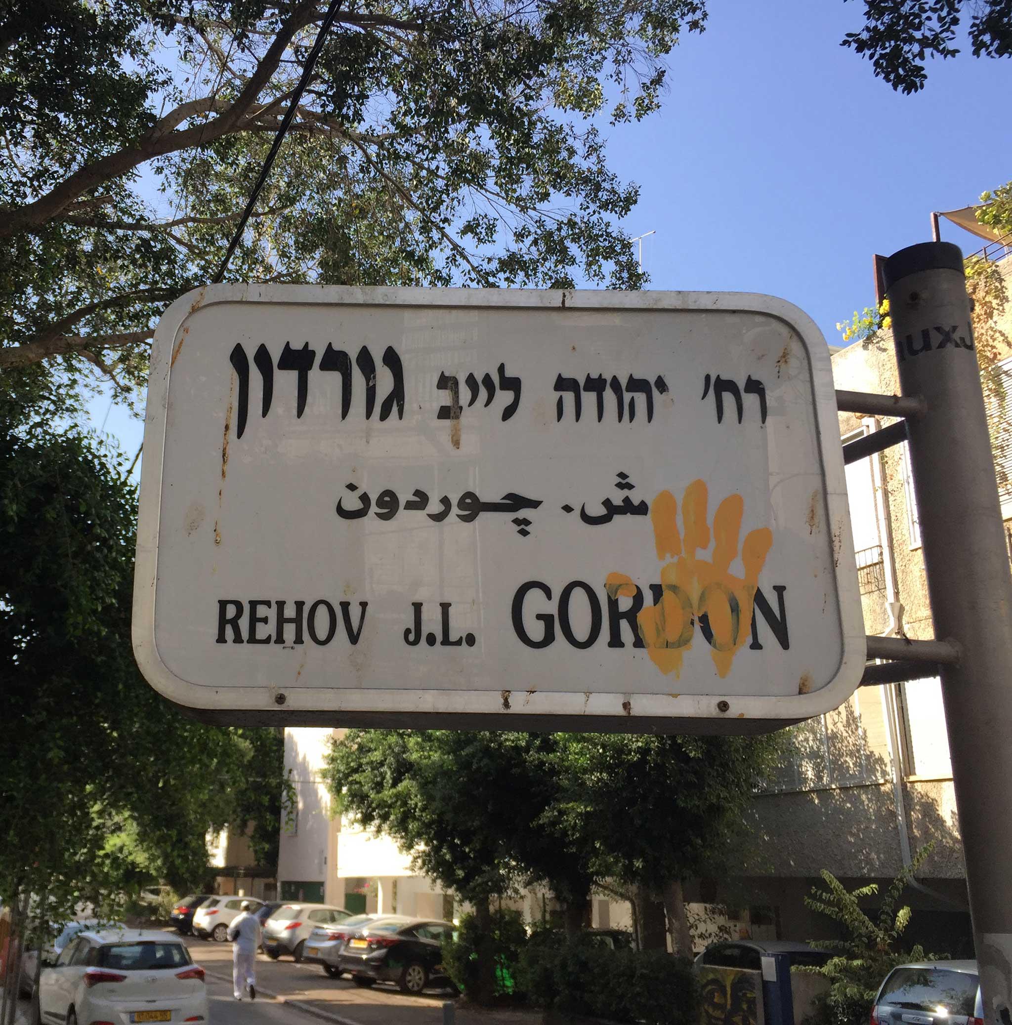Right on Gordon Street on Tel Aviv audio tour The White City